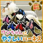 犬 ハーネス 大型犬 中型犬 小型犬 脱げない 胴輪 犬用 散歩 簡単装着 ハンドル付き 首輪 ソフト メッシュ ペット おしゃれ