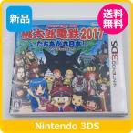 【新品】 3DS 桃太郎電鉄2017 たちあがれ日本!!