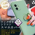 iPhoneケース リング一体型 リング付き シリコン iPhone12 mini Pro Max iphone11 iphone11pro iphoneSE (第2世代) iphone8 iphone7 スマホケース アイフォン