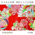 ちりめん生地◆レーヨンちりめん友禅・昭和レトロな大柄な花柄 赤 YS05-01(10cm)