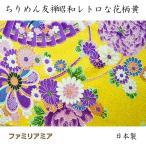 ちりめん生地◆友禅 昭和レトロな大柄な花柄 黄 YS05-03(10cm)