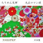 ちりめん生地・手芸材料◆レーヨンちりめん友禅・大正ロマンの大柄な花柄  緑 YS04-03(10cm)