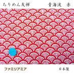 ちりめん生地・はぎれ◆レーヨンちりめん友禅 青海波 赤Y304-2B(10cm)