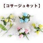 手作りキット・花飾り・胸花◆レースリボンと白い小花のコサージュキット