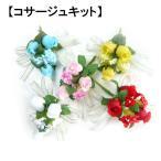手作りキット・花飾り・胸花・造花◆卒業式・入学式・清楚なシルバーの輝き♪オーロラリボンのコサージュキット