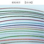 水引 羽衣 (10本) 材料  水引細工 ご祝儀やお正月飾り、髪飾りに