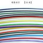 水引・手芸材料◆オリジナル水引細工のための水引 絹巻き 1本