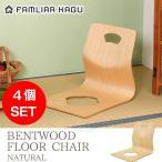 和座椅子 4脚セット 送料無料 ナチュラル 座椅子 椅子 和座いす 和座イス 和室 和風 客間 ホテル 旅館 和風インテリア 木製 024