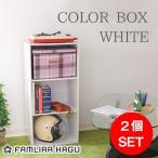 収納ボックス 2個セット 3段 ホワイト 三段 安い お得 おしゃれ  本収納 本棚 書棚 衣類収納 押入れ ラック シェルフ 小物収納 キッチン 大容量 子供 A4 012