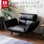 日本製 ソファ 一人掛け 送料無料 1P 1人 リクライニング 革 カウチソファ ソファー ローソファー ポケットコイル 1人掛け レザー シンプル 1人用 国産 038
