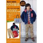 【即納可!2,320円OFF☆送料無料】ブルークロス「2014新春福袋・10000円セット」(130-170cm)