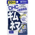 DHC ギムネマ 60粒 20日分 メール便 送料安