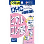 DHC ヒアルロン酸 40粒 20日分 【メール便代引不可】 送料安