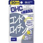 DHC コンドロイチン 60粒 20日分 メール便 送料安