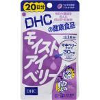 DHC モイストアイベリー 10.0g(500mg×20粒)20日分 メール便 送料安