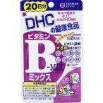 DHC ビタミンB ミックス 40粒 20日分 メール便 送料安