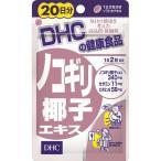 DHC ノコギリ椰子エキス 19.0g(40粒)20日分 メール便 送料安