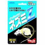 SHIMADA 忌避剤 Z シリーズ ネズミ Z(80g)