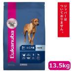 (正規品)(送料無料)ユーカヌバ 5歳以上用 シニア 大型犬種(大粒) 13.5kg