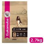 (正規品)ユーカヌバ シニア ラム&ライス シニア用 全犬種用 7歳以上 超小粒 2.7kg (10100227)