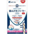 (正規品)アース ハッピーフロス 歯磨きジャーキー 超小型犬用 70g(10400200)