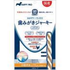 アース ハッピーフロス 歯磨きジャーキー 小型犬用 70g(10400201)