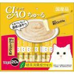 (正規品)いなばペット   チャオちゅーる まぐろほたてミックス味 20本入り  (12600068)