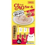 (正規品)いなばペット   CIAO)ちゅ〜る トリササミ&日本海産カニ 14g*4  (12600104)