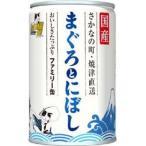 (正規品)三洋食品 28食通たまの伝説 まぐろとにぼし  ファミリー缶 405g (30900002)