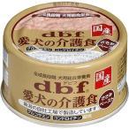 (正規品)デビフペット 愛犬の介護食ささみペースト 85g(46400113)