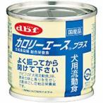 (正規品)デビフペット カロリーエースプラス(犬用流動食) 85g