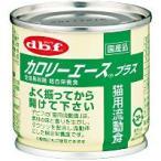 (正規品)デビフペット カロリーエースプラス(猫用流動食) 85g