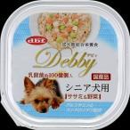 (正規品)デビフペット デビィ シニア犬用(ササミ&野菜) 100g