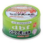 (正規品)デビフペット シニア犬の食事ささみ&すりおろし野菜 85g(46400167)