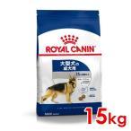 (送料無料)ロイヤルカナン マキシアダルト 15kg 大型犬・成犬用 生後15ヵ月齢から5歳未満●