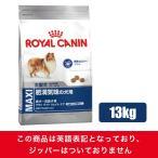 (正規品)(送料無料)ロイヤルカナン  SHN マキシライト ウエイトケア 13kg (52901123)