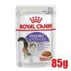 (正規品)ロイヤルカナン ステアライズド ウェットパウチ 85g 過食・避妊・去勢で太りやすい猫用(52906010)