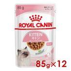 (正規品)ロイヤルカナン キトン ウェットタイプ 85g×12個入  生後12ヵ月齢の子猫用