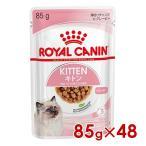 (正規品)ロイヤルカナン キトン 85g 1ケース(48個入り)  生後12ヵ月齢の子猫用