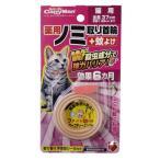 (正規品)ドギーマン 薬用ノミ取り首輪+蚊ヨケ(6ヶ月) 猫用(60301002)