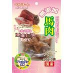(正規品)ペッツルート 無添加 馬肉 亜麻仁油仕立て 20g×3袋(66201352)