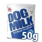 限りなく母乳に近づけたドッグミルク。