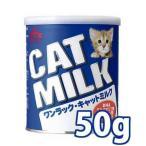 最新の知見・技術により、成分をさらに猫の母乳に近づけました。