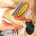 (正規品)ライトハウス ファーミネーター 中型犬 M 長毛種用(90401240)