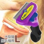 (正規品)ライトハウス ファーミネーター 大型猫 L 短毛種用 (90401247)