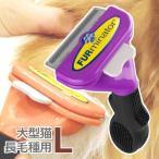 (正規品)ライトハウス ファーミネーター 大型猫 L 長毛種用 (90401248)