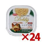 (正規品)デビフペット デビィ シニア犬用(ササミ&すりおろし野菜) 100g× 24(s4640017)