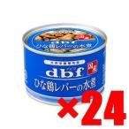 (正規品)デビフペット)[新]ひな鶏レバーの水煮 150g × 24(46400192)