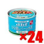 (正規品)デビフペット)[新]ひな鶏レバーの水煮 野菜入 150g × 24(46400195)