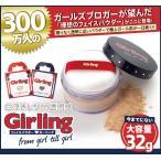 ガーリングフェイスパウダー ナチュラルタイプ【送料無料】girling face powder コスメ DECOLOG